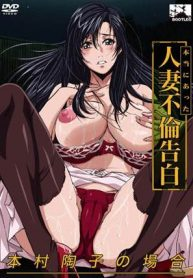 hontou-ni-attaimmoral-confession-of-a-married-woman-uncensored-hentai-haven